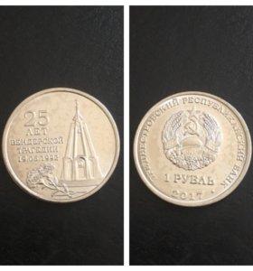 Приднестровье 1 рубль. 25 лет Бендерской Трагедии.