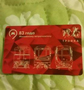 Билет тройка 83 года Московскому метрополитену