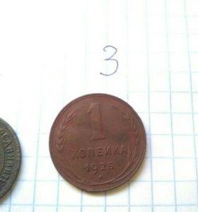 Монета 1 копейка 1925 год.