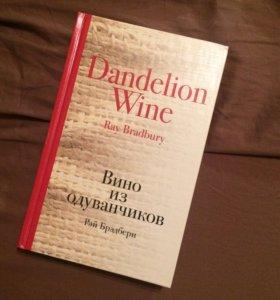 Книга Рея Бредбери «Вино из одуванчиков»