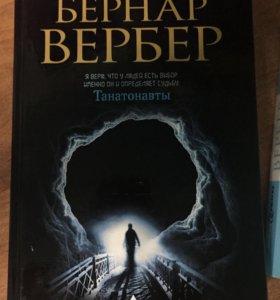 Бернар Вербер