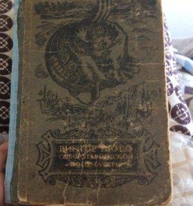 Старинная книга В.Гюго «собор парижской богоматери
