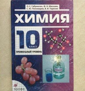 Продам учебник Химии за 10 класс