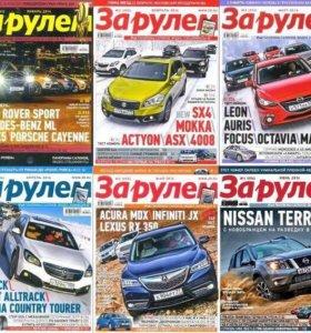 """Журналы """"За рулём"""" с 2000 года по 2016"""