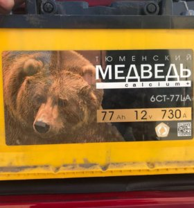 Аккумулятор медведь 77ah