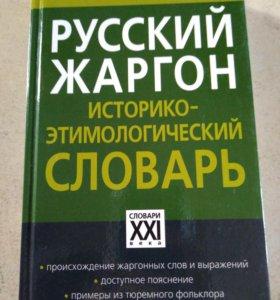 Историко-этимологический словарь