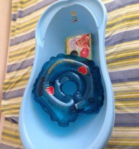 Ванночка и круг для купания