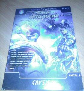 Компьютерная игра CRrSIS