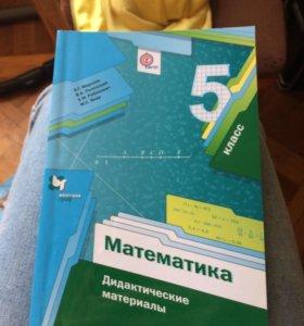 Дидактические материалы математика 5 класс
