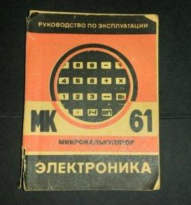 Микрокалькулятор МК61ЭЛЕКТРОНИКА