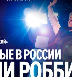 Тони Роббинс в Москве 1 сентября
