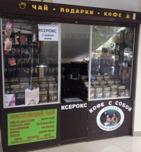 Готовый бизнес Чай Подарки Кофе