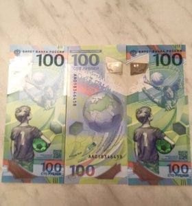 Обменяю купюру 100 рублей Футбол на Сочи