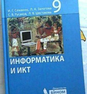 "Учебник ""Информатика и ИКТ"" 9 класс"