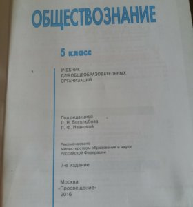учебник за 6 класс 400 рублей
