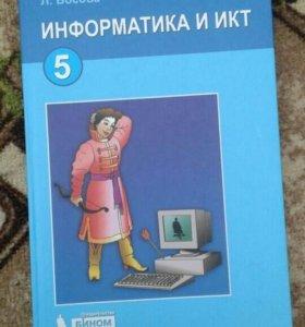 "Учебник ""Информатика и ИКТ"" 5 класс"