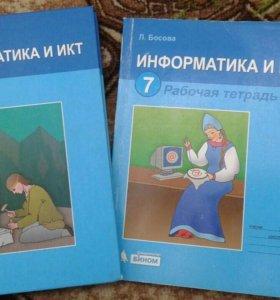 """""""Информатике и ИКТ"""" + раб.тетрадь к учебнику 7 кла"""