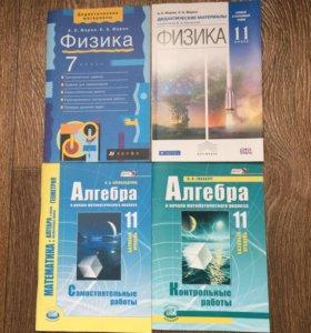 Книжки по физике и алгебре