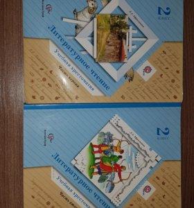 учебники Литературн чтение ,учебн хрестоматия 2кл