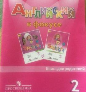 Английский для родителей 2 класс