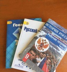 Учебники(9 класс)