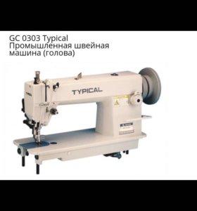 Промышленная швейная машина для тяжелых тканей