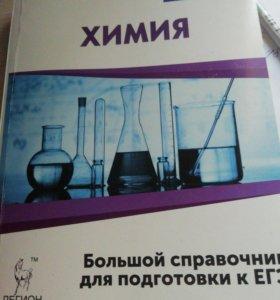 Большой справочник для подготовки к ЕГЭ по химии