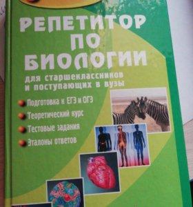 Книга репетитор по биологии для старшеклассников