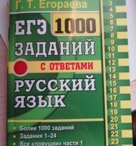 ЕГЭ 1000 заданий с ответами русский язык