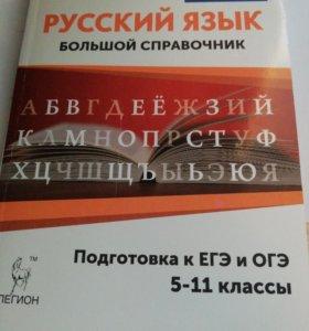 Справочник для подготовки к ЕГЭ по русскому языку
