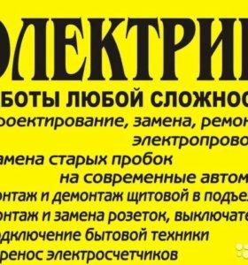 Услуги частного электрика Электромонтажные работы