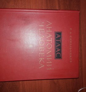 Атлас Анатомии Человека (II)