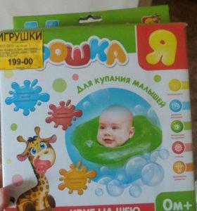 Круг для купания малыша.