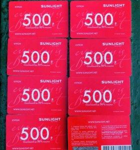 8 купонов по 500 р. за 300 р. sunlight