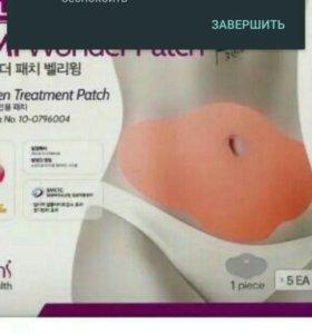 Новый Пластырь для похудения (5 шт в упаковке)