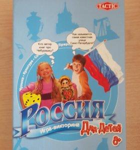 """Игра-викторина для детей """"Россия"""""""