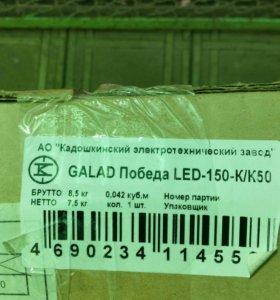 Светильник светодиодный ДКУ-150 ПобедаLed150K/K50