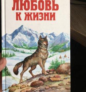 Книга любовь к жизни