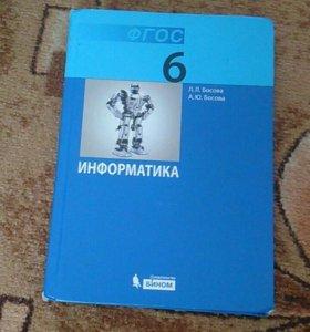 Книги 5,6,7,8,9 класс