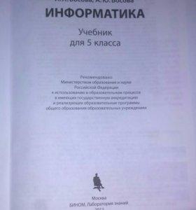 Книга по информатике 5 класс Босова