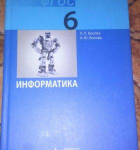 Книга по информатике 6 класс Босова