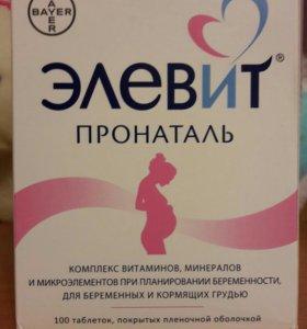 Элевит для беременных и кормящих