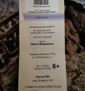 Билет на концерт Эннио Морриконе