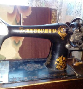 Швейная машина марка госшвеймашина