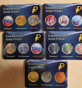 Монеты. Рубли с цветной эмалью