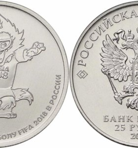 25 рублей 2018 Забивака