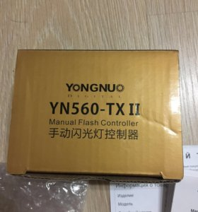 Радиосинхронизатор YONGNUO YN560- TX 2 (IIN)