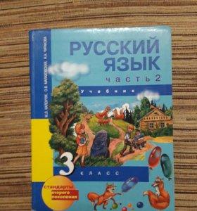 Учебник по Русскому 3 класс