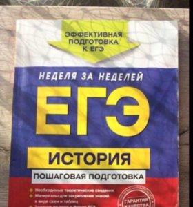 Подготовка к ЕГЭ по истории