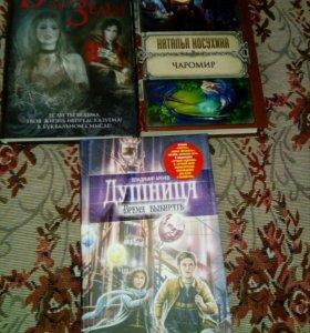 Книги новые.